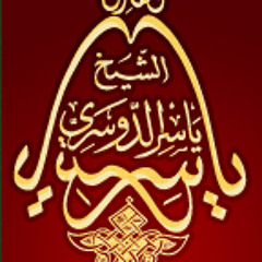 أجمل تلاوات ياسر الدوسري بالحرم المكي | رمضان 1439هـ