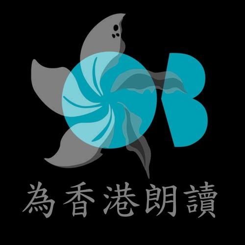 為香港朗讀》池荒懸:〈注視政府總部的十三種方式〉 港、台詩人聲援反送中運動