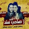 Download صاحب سند -الصحاب يلا-رمضان البرنس Mp3