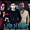 Download مهرجان حبك ادمان مافيا العوجان - توزيع عمر اوشا 2019 Mp3