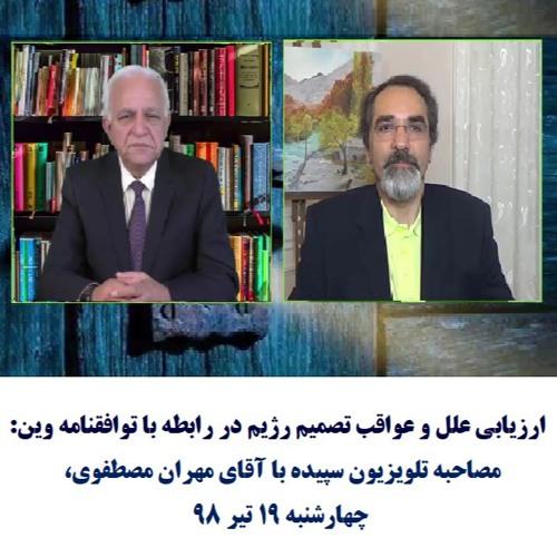 Mostafavi 98-04-18=ارزیابی علل و عواقب تصمیم رژیم در رابطه با توافقنامه وین: مصاحبه با آقای مصطفوی