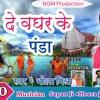 #देवघर के पंडा    New Bhojpuri BolBam Song    #भोला मिश्रा का नया live Recording #काँवर गीत