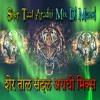 New Sher taal(Tiger Dhun/Dhumaal benjo) Aradhi Mix Dj Manoj Ytl 2019.