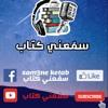 Download كتاب لأنك الله  الجبار / الهادي الجزء الرابع Mp3
