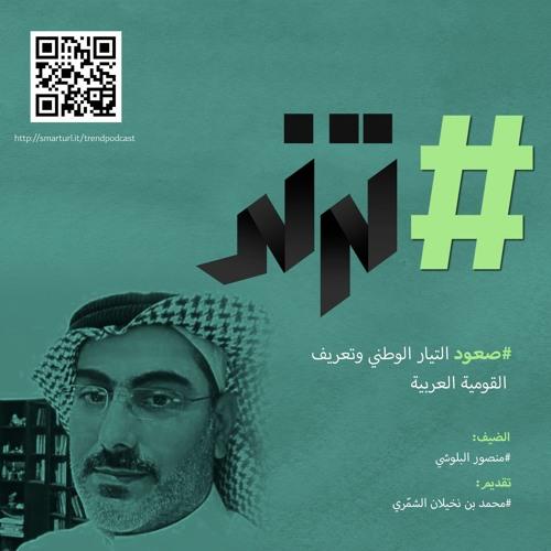 حلقة7: صعود التيار الوطني السعودي وتعريف القومية العربية..