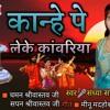 Bhojpuri #BolBam Song    कान्हे पे लेके #कांवरिया    संध्या सरगम हिट भोजपुरी #काँवर गीत