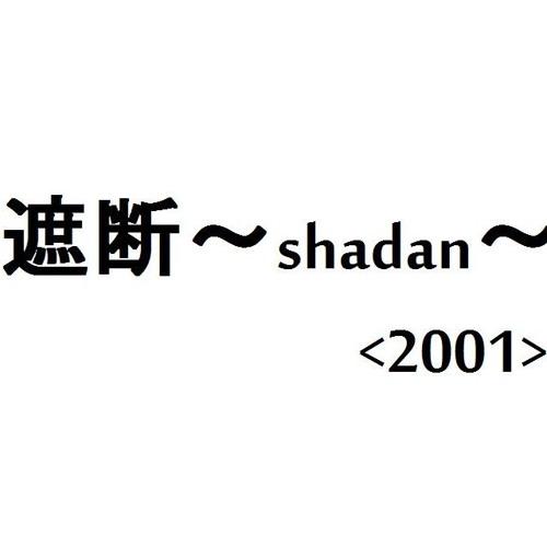 遮断~shadan~