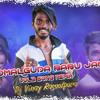 DOMALGUDA BABU JAN VOL3 SONG REMIX DJ VINAY RASOOLPURA