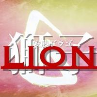〜LION〜『獅子』Official (Short) 1st Sneak Peek Demo Artwork