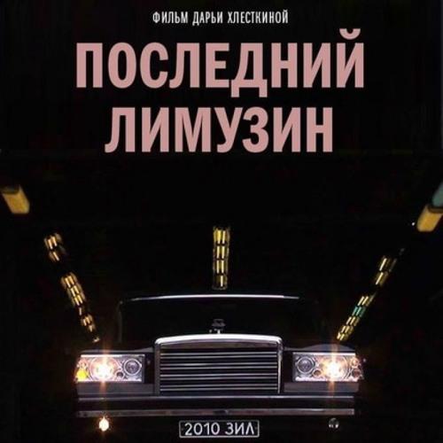 "OST ""Последний лимузин"""