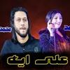 Download اغنيه على ايه يارا محمد ومحمد عبد اليلام 2020 شغل  هيكسر ديجيهات مصر 2019 Mp3