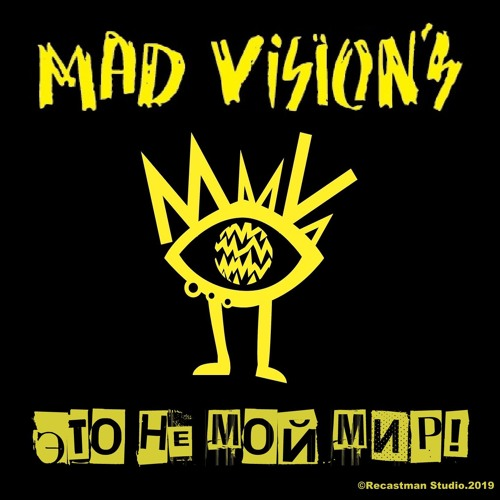 MAD VISIONS - И Снова...Пока!(Это Не Мой Мир! EP 2019)
