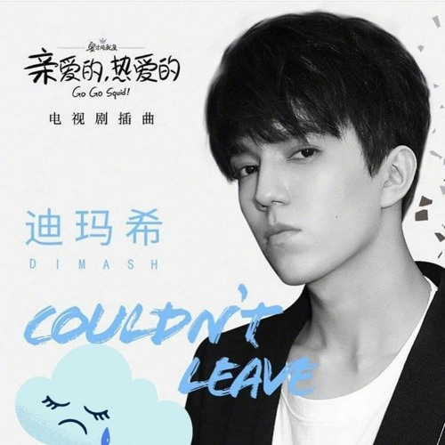 Dimash Kudaibergen - Couldn't Leave (Soundtrack of the series