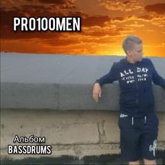 Pro100Men - EXBASS