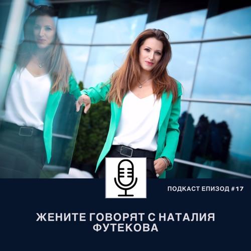 Жените говорят Еп. 17 с доц. д-р Наталия Футекова, Управляващ партньор в ERP България