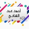 Download قرآن كريم بصوت جميل Mp3