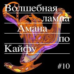 «Волшебная Лампа Амана По Кайфу»  #10