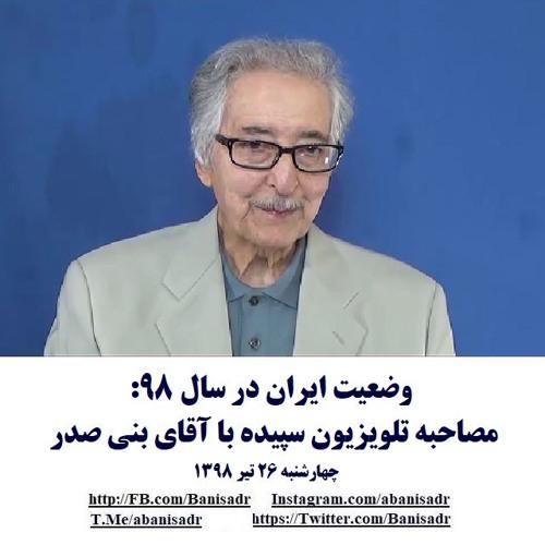 Banisadr 98-04-26=وضعیت ایران در سال ۹۸: مصاحبه تلویزیون سپیده با آقای بنی صدر