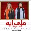 Download على ايه يارا محمد وعبسلام Mp3