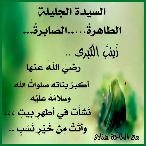 السيدة الجليلة زينب الكبرى رضي الله عنها الطاهرة…..الصابرة 14 - 07-2016