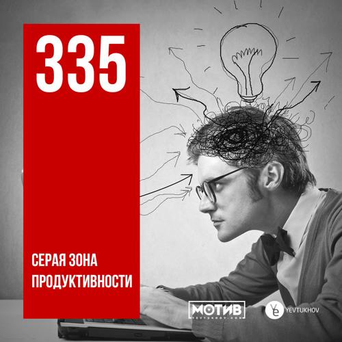 МОТИВ - 335. Серая зона продуктивности