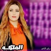 Download كل طير - انا مش ندمانه وكوكتيل حظ جديد ..يارا محمد والحظيظ محمد السعيد ابو تريكه Mp3
