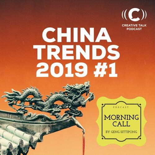 MC145 China Trends 2019 ตอนที่ 1
