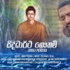 Download Siddhartha Gautham - Viraj Perera (සිද්ධාර්ථ ගෞතම්) ¦ Sinhala New Songs 2019 Mp3