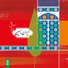 1 Ruz-e Akhar/ Iran Zamin/ Ali Idaly