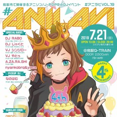 2019.7.21 #ANILAVI vol.19 再現mix