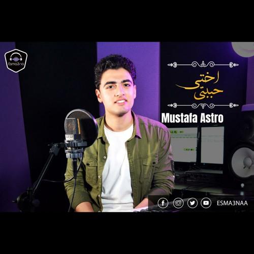 O5ty Habibtymustafa Astro Ll أغنية اختى حبيبتى بشكل وتوزيع