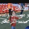 Download اغنية مكة  محمد صلاح Mp3