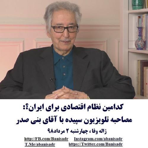 Banisadr 98-05-02=کدامین نظام اقتصادی برای ایران؟: مصاحبه تلویزیون سپیده با آقای بنی صدر