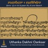 Sakhi associated to the Pankti 'Lekh Na Mitei' from Dakhni Oankaar - Sant Giani Gurbachan Singh Ji