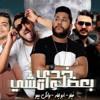 Download مهرجان امشي خدي بعضك وامشي Mp3