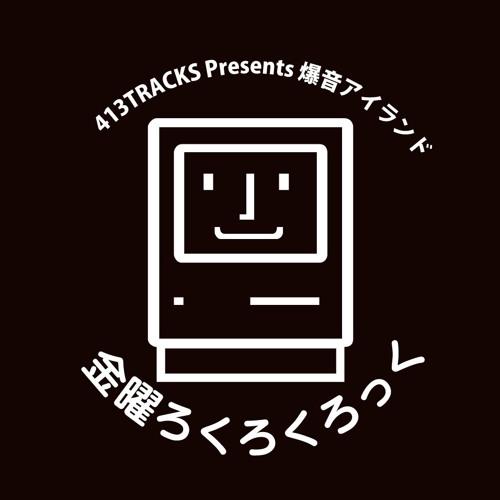 爆音アイランド「金曜ろくろくろっく」2019年7月26日配信号 【オープニング】