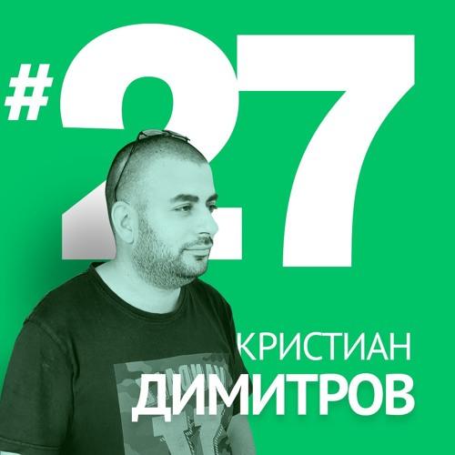 27/ Кристиан Димитров - Аудио & Видео монтаж, звукови ефекти, инфотейнмънт.