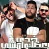 Download مهرجان خدى بعضك و امشى ابو ليلة و فيلو الدخلاوية Mp3