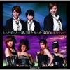 Berryz Koubou - ROCK Erotic (Instrumental)