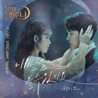 Cover mp3 헤이즈 (Heize) 내 맘을 볼수 있나요 (Can You See My Heart) [호텔 델루나 Hotel Del Luna OST Part 5]