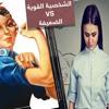 Download أيهما يفضل الرجل .. المرأة ذات الشخصية القوية أم الشخصية الضعيفة؟ Mp3