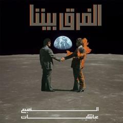 Eldab3 ft. Abbasquiat - El Far2 Benna الضبع و عباسكيات - الفرق بيننا