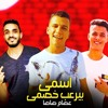 Download مهرجان اسمى بيرعب خصمى  عصام صاصا Mp3