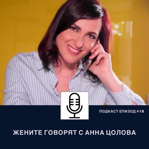"""Жените Говорят Еп. 18 с Анна Цолова, журналист и създател на """"Говори, за да те видят"""""""