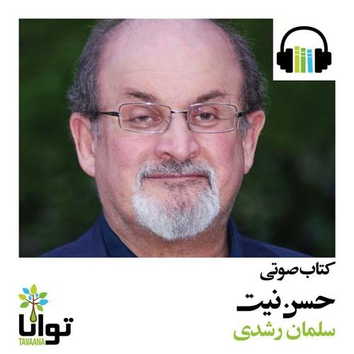 کتاب صوتی «حسن نیت» - سلمان رشدی
