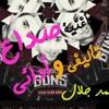Download اغنية صداع كلماتى وأدائى Mp3