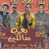 Download مهرجان بفة سالكين(الباب الجديد) بيكا حودة ناصر بندق تيتو Mp3