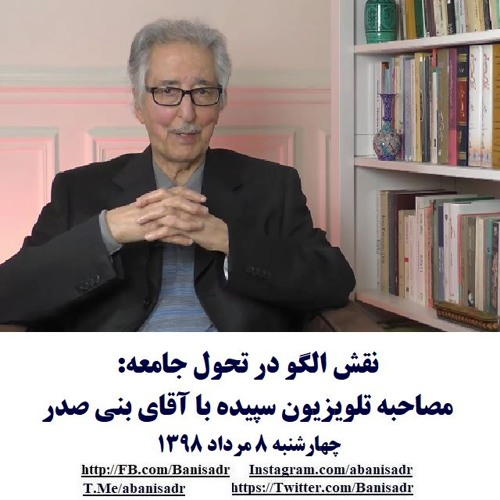 Banisadr 98-05-08=نقش الگو در تحول جامعه: مصاحبه تلویزیون سپیده با آقای بنی صدر