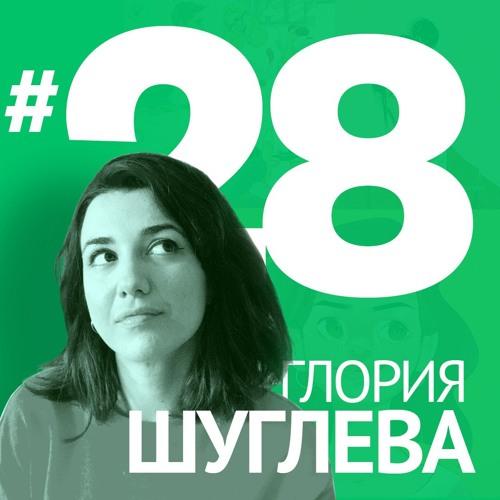 28/ Глория Шуглева - UI/UX, илюстрация, странични проекти, youtube, etsy и др.