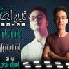 Download مهرجان فين الصحاب | حازم زيدان حسن الدود اسلام نبوي احمد عبده الفرقه الاولي 2019 Mp3